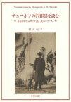 【新品】【本】チェーホフの『谷間』を読む 望月恒子/著