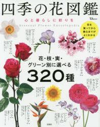 【新品】【本】四季の花図鑑 心と暮らしに彩りを 花・枝・実・グリーン別に選べる320種