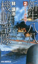 【新品】【本】新生八八機動部隊 2 マレー沖海戦! 林譲治/著