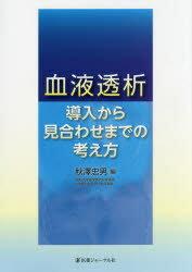 【新品】【本】血液透析:導入から見合わせまでの考え方 秋澤忠男/編