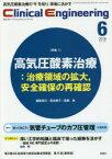 クリニカルエンジニアリング 臨床工学ジャーナル Vol.27No.6(2016−6月号) 特集●〈特集1〉高気圧酸素治療〈特集2〉気管チューブのカフ圧管理