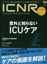 【新品】【本】ICNR INTENSIVE CARE NURSING REVIEW Vol.3No.2 クリティカルケア看護に必要な最新のエビデンスと実践をわかりやすく伝える 特集意外と知らないICUケア/心臓血管外科術後管理〈ルーチン編〉