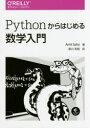 Pythonからはじめる数学入門 オライリー・ジャパン Am