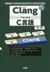 ClangではじめるC言語 「MacOS」「FreeBSD」「Android NDK」の標準コンパイラをWindowsで 小田政明/著 I O編集部/編集