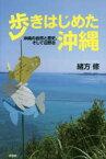 【新品】【本】歩きはじめた沖縄 沖縄の自然と歴史、そして辺野古 緒方修/著