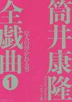 【新品】【本】筒井康隆全戯曲 1 12人の浮かれる男 筒井康隆/著 日下三蔵/編