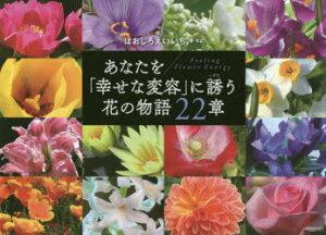 【新品】【本】あなたを「幸せな変容」に誘う花の物語22章