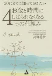 【新品】【本】30代までに知っておきたいお金と時間にしばられなくなる4つの仕組み 高野勇樹/著