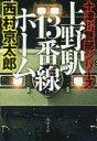 【新品】【本】上野駅13番線ホーム 西村京太郎/著
