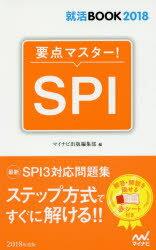 【新品】【本】要点マスター!SPI
