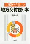 【新品】【本】一番やさしい地方交付税の本 稲沢克祐/著