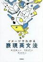 【新品】【本】イメージでわかる表現英文法 田中茂範/監・著 弓桁太平/著