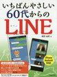 【新品】【本】いちばんやさしい60代からのLINE 増田由紀/著
