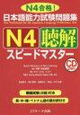 【新品】【本】日本語能力試験問題集N4聴解スピードマスター ...