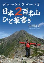 【新品】【本】日本2百名山ひと筆書き田中陽希/著