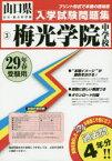 【新品】【本】梅光学院中学校 29年春受験用