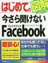 【新品】【本】はじめての今さら聞けないFacebook 金城俊哉/著