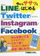 【新品】【本】今からササッとはじめるLINE/Twitter/Instagram/Facebook 酒井麻里子/著