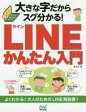 【新品】【本】大きな字だからスグ分かる!LINEかんたん入門 東弘子/著