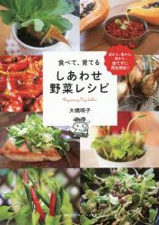 『食べて、育てるしあわせ野菜レシピ 皮から、茎から、根から、捨てずに再生栽培!』