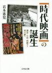 【新品】【本】「時代映画」の誕生 講談・小説・剣劇から時代劇へ 岩本憲児/著