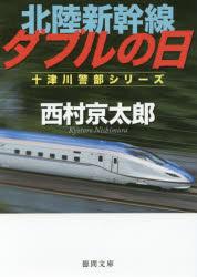 【新品】【本】北陸新幹線ダブルの日 西村京太郎/著