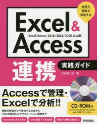 【新品】【本】Excel
