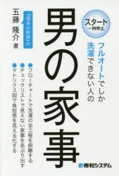 【新品】【本】フルオートでしか洗濯できない人の男の家事 五藤隆介/著