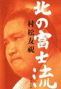【新品】【本】北の富士流 村松友視/著