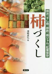 柿づくし 柿渋、干し柿、柿酢、柿ジャム、紅葉保存 浜崎貞弘/著