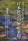 【新品】【本】教科書ではわからない日本社会の歴史事情 和田圭司/著