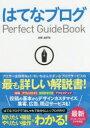 【新品】【本】はてなブログPerfect GuideBook JOE AOTO/著