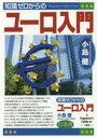 【新品】【本】知識ゼロからのユーロ入門 小島健/著