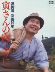 【新品】【本】寅さんの向こうに 渥美清没後20年 小泉信一/監修