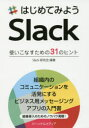 【新品】【本】はじめてみようSlack 使いこなすための31のヒント Slack研究会/編著