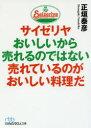 【新品】【本】サイゼ