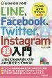 【新品】【本】ゼロからはじめるLINE & Facebook & Twitter & Instagram超入門 リンクアップ/著