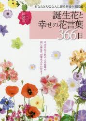 誕生花と幸せの花言葉366日 あなたと大切な人に贈る幸福の花図鑑 新装版 主婦の友社/編