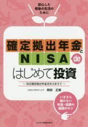 【新品】【本】確定拠出年金とNISA deはじめて投資 改正確定拠出年金法をふまえて 岡田正樹/著