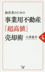 【新品】【本】経営者のための事業用不動産「超高値」売却術 大澤義幸/著