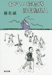 【新品】【本】あやしい探検隊済州島乱入 椎名誠/〔著〕