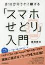 【新品】【本】月10万円ラクに稼げる「スマホせどり」入門 斉...