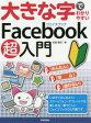 【新品】【本】大きな字でわかりやすいFacebook超入門 松延健児/著