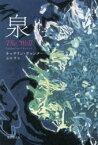 【新品】【本】泉 キャサリン・チャンター/著 玉木亨/訳