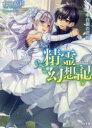 【新品】【本】精霊幻想記 5 白銀の花嫁 北山結莉/著