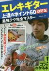 【新品】【本】エレキギター上達のポイント50 最強テク完全マスター 瀧澤克成/監修
