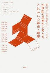 【新品】【本】20世紀の思想から考える、これからの都市・建築 横浜国立大学大学院 建築都市スクールY−GSA/編