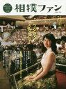 相撲ファン 相撲愛を深めるstyle & lifeブック vol.04 超保存版 〈特集〉大相撲を伝える人々 稀勢の里インタビュー&グラビア