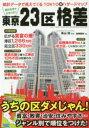 【新品】【本】知らなきゃよかった!東京23区格差 統計データで見えてくるTOKYO裏ハザードマップ 青山【ヤスシ】/監修 造事務所/編著