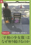 【新品】【本】〈平和の少女像〉はなぜ座り続けるのか 日本軍「慰安婦」問題webサイト制作委員会/編 岡本有佳/責任編集 金富子/責任編集
